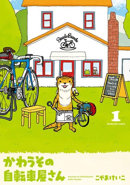 かわうその自転車屋さん 1巻