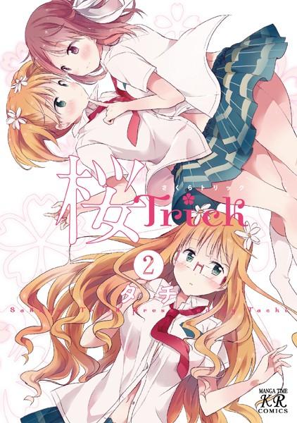 桜Trick 2巻
