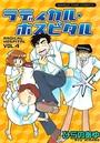 ラディカル・ホスピタル 4巻