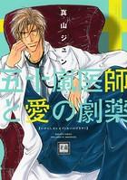 五十嵐医師(センセイ)と愛の劇薬