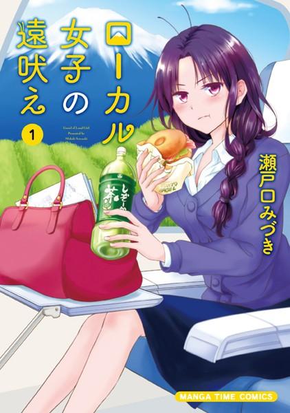 ローカル女子の遠吠え【電子限定版】 1巻