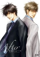 After【電子限定版】(単話)