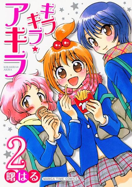 キラキラ☆アキラ 2巻