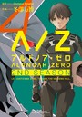 ALDNOAH.ZERO 2nd Season 4巻