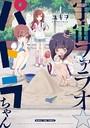 宇宙ファラオ☆パトラちゃん【電子限定版】 1巻