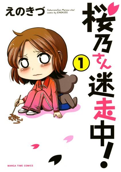 桜乃さん迷走中! 1巻