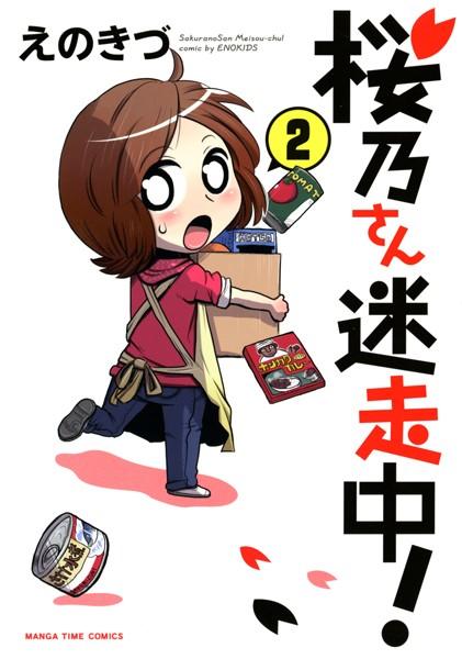 桜乃さん迷走中! 2巻