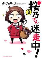 桜乃さん迷走中! 3巻