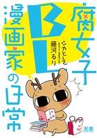 シカとして〜腐女子BL漫画家の日常〜【電子限定版】(単話)
