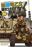重機甲乙女 豆だけど【電子限定版】 4巻