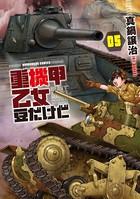 重機甲乙女 豆だけど【電子限定版】 5巻