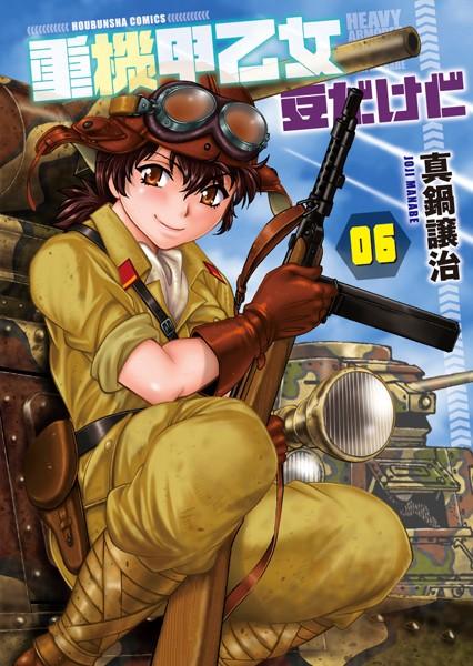 重機甲乙女 豆だけど【電子限定版】 6巻