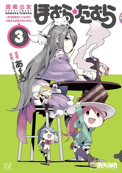 魔法少女ほむら☆たむら 〜平行世界がいつも平行であるとは限らないのだ。〜 3巻
