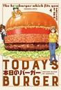 本日のバーガー 4巻