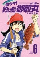 激ウマ!釣り船御前丸 6巻