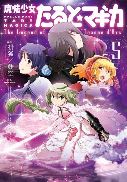 魔法少女たると☆マギカ The Legend of 'Jeanne d'Arc' 5巻