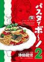 パスタでボ〜ノ 2巻