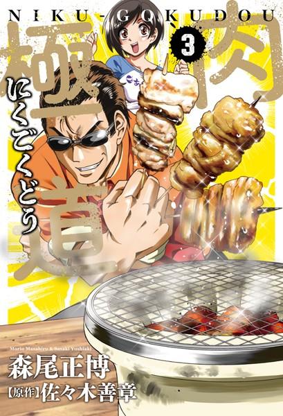 肉極道 3巻