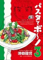 パスタでボ〜ノ 3巻
