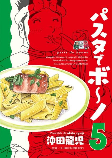 パスタでボ〜ノ 5巻