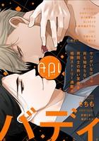 Api(アピ)【電子版】 vol.5