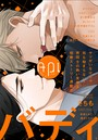 Api(アピ)【電子版】 vol.5 バディ特集