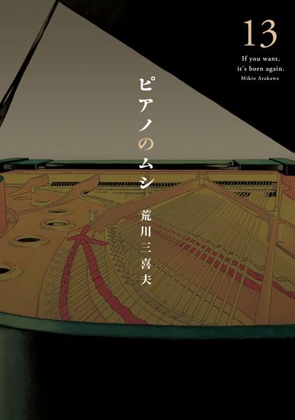 ピアノのムシ 13巻