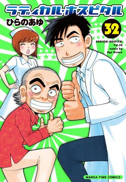 ラディカル・ホスピタル 32巻