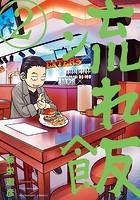 流れ飯 2巻 【DMM限定特典付き】