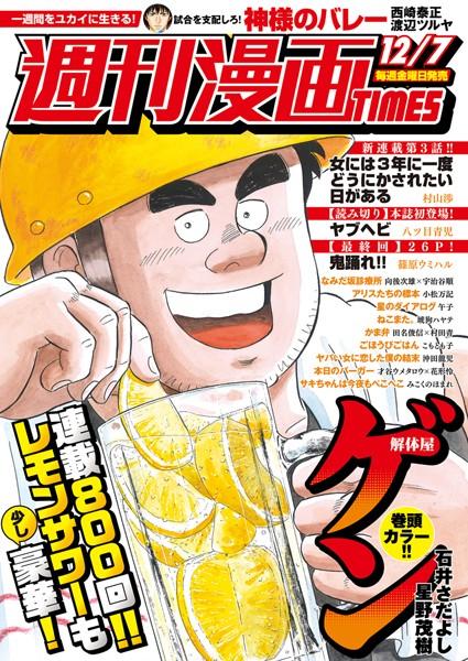 週刊漫画TIMES 2018年12/7号