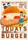 本日のバーガー 10巻 【紙・電子共通おまけ付き】