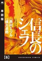 信長のシェフ【単話版】 6