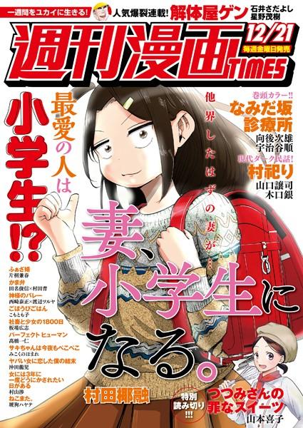 週刊漫画TIMES 2018年12/21号
