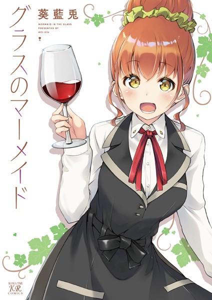 グラスのマーメイド 【紙・電子共通おまけ付き】