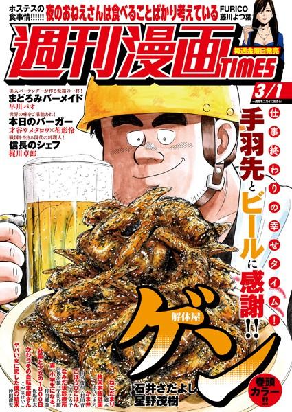 週刊漫画TIMES 2019年3/1号