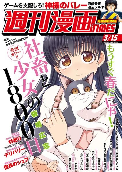 週刊漫画TIMES 2019年3/15号