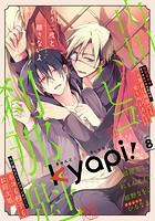 kyapi! vol.8