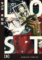 LOST【単話版】 8