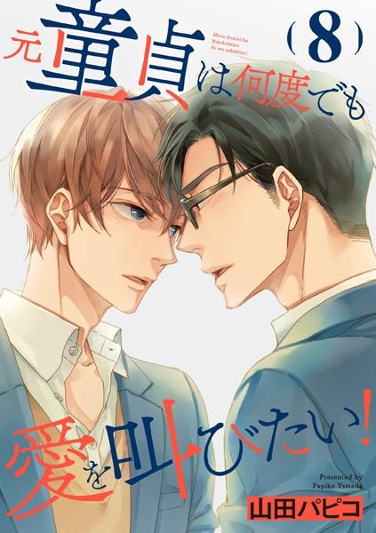 【学園もの BL漫画】元童貞は何度でも愛を叫びたい!(単話)