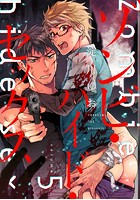ゾンビ・ハイド・セックス【単話版】 5