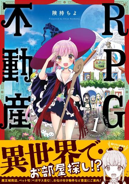 RPG不動産 1巻 【DMM限定特典付き】