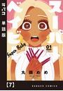 スーパーベイビー【単話版】 7