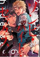 ゾンビ・ハイド・セックス【単話版】 6