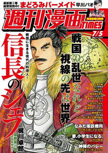 週刊漫画TIMES 2019年7/5号