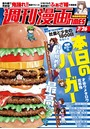 週刊漫画TIMES 2019年7/26号