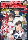 週刊漫画TIMES 2019年8/9号