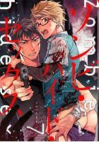 ゾンビ・ハイド・セックス【単話版】 7