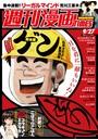週刊漫画TIMES 2019年9/27号