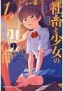 社畜と少女の1800日 9巻 【紙・電子共通おまけ付き】