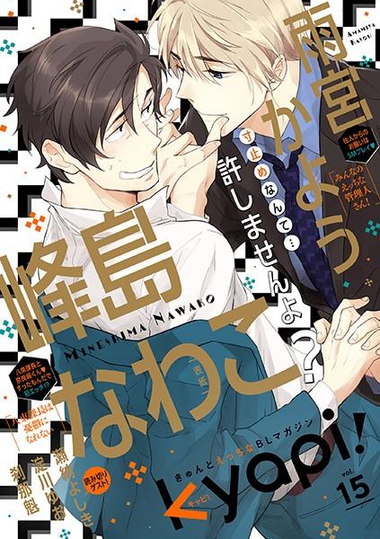 【恋愛 BL漫画】kyapi!vol.15